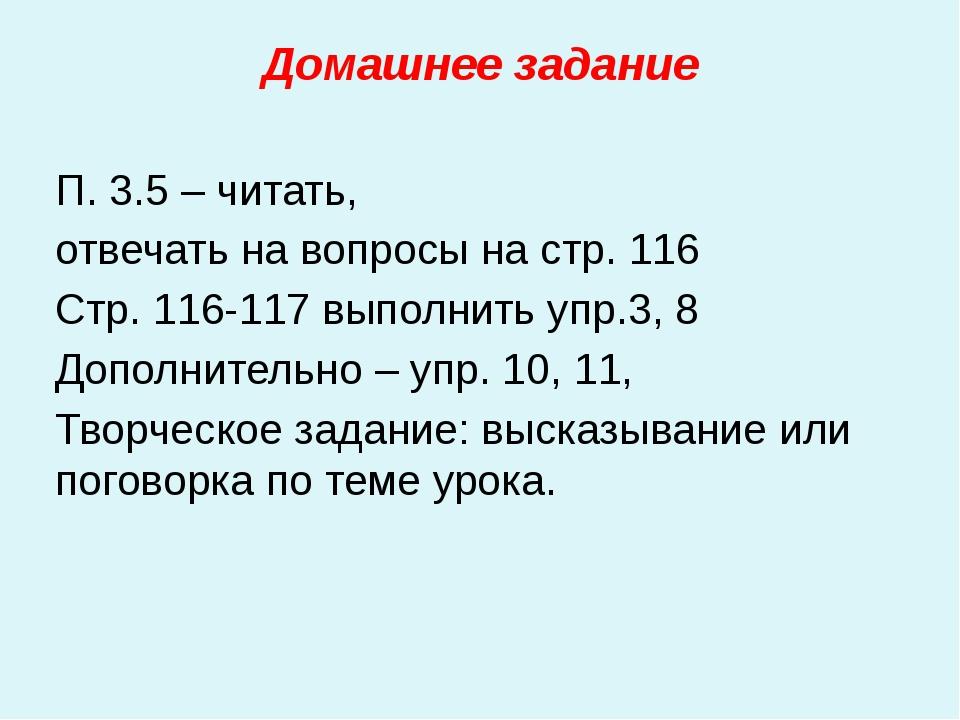 Домашнее задание П. 3.5 – читать, отвечать на вопросы на стр. 116 Стр. 116-11...
