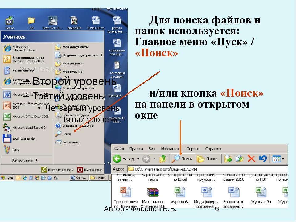 Автор - Флеонов В.В. Для поиска файлов и папок используется: Главное меню «П...