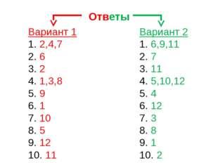Ответы Вариант 1 2,4,7 6 2 1,3,8 9 1 10 5 12 11 Вариант 2 6,9,11 7 11 5,10,12