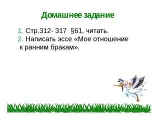 Домашнее задание 1. Стр.312- 317 §61, читать. 2. Написать эссе «Мое отношение