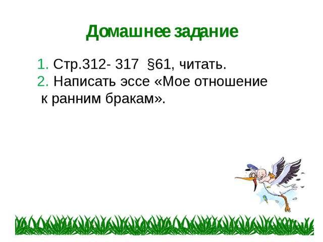 Домашнее задание 1. Стр.312- 317 §61, читать. 2. Написать эссе «Мое отношение...
