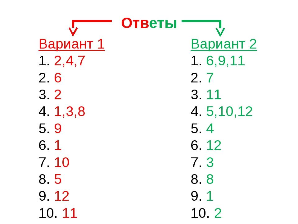 Ответы Вариант 1 2,4,7 6 2 1,3,8 9 1 10 5 12 11 Вариант 2 6,9,11 7 11 5,10,12...