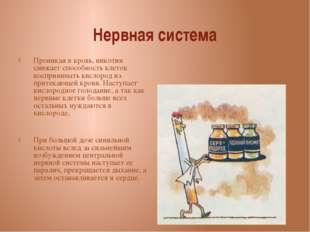 Нервная система Проникая в кровь, никотин снижает способность клеток восприни