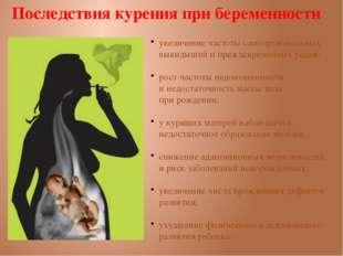 Последствия курения при беременности увеличение частоты самопроизвольных вык