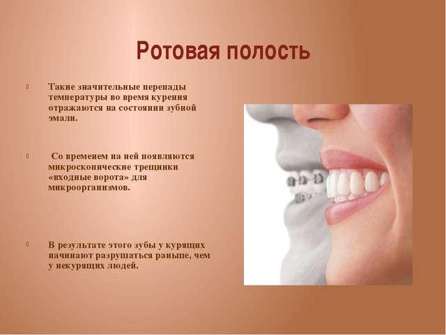 Ротовая полость Такие значительные перепады температуры во время курения отра...
