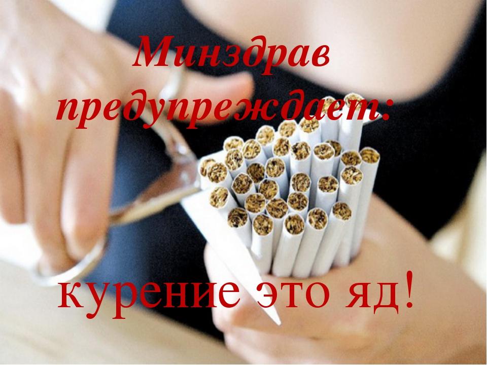 Минздрав предупреждает: курение это яд!