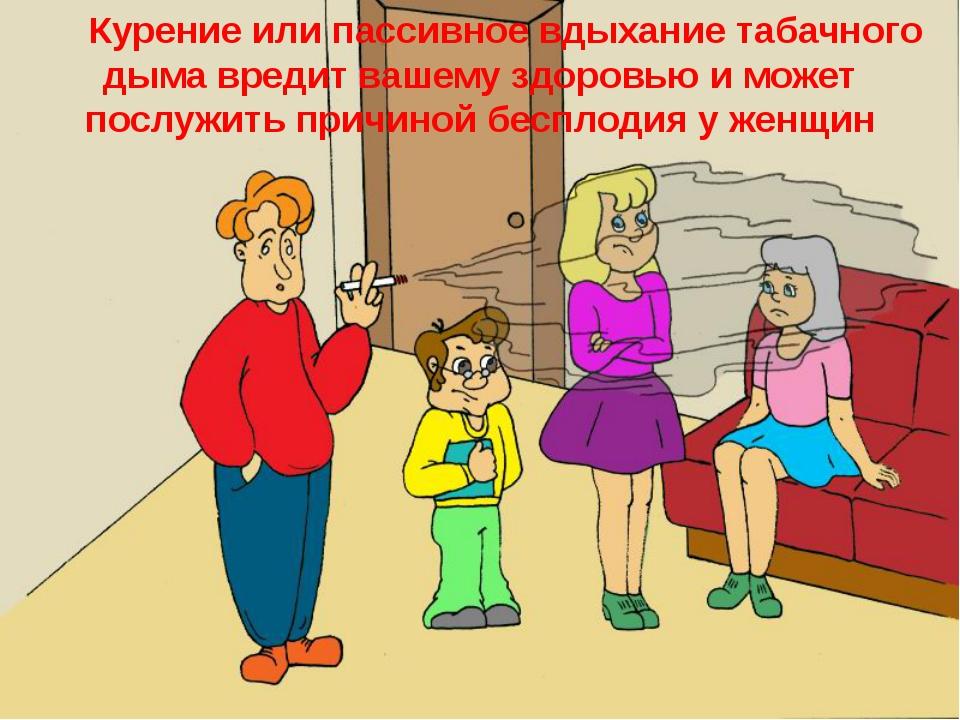 Курение или пассивное вдыхание табачного дыма вредит вашему здоровью и может...