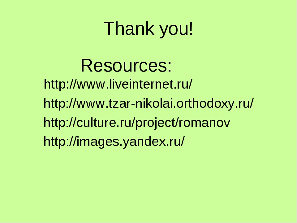 Thank you! Resources: http://www.liveinternet.ru/ http://www.tzar-nikolai.ort...