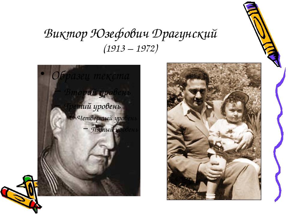 Виктор Юзефович Драгунский (1913 – 1972)