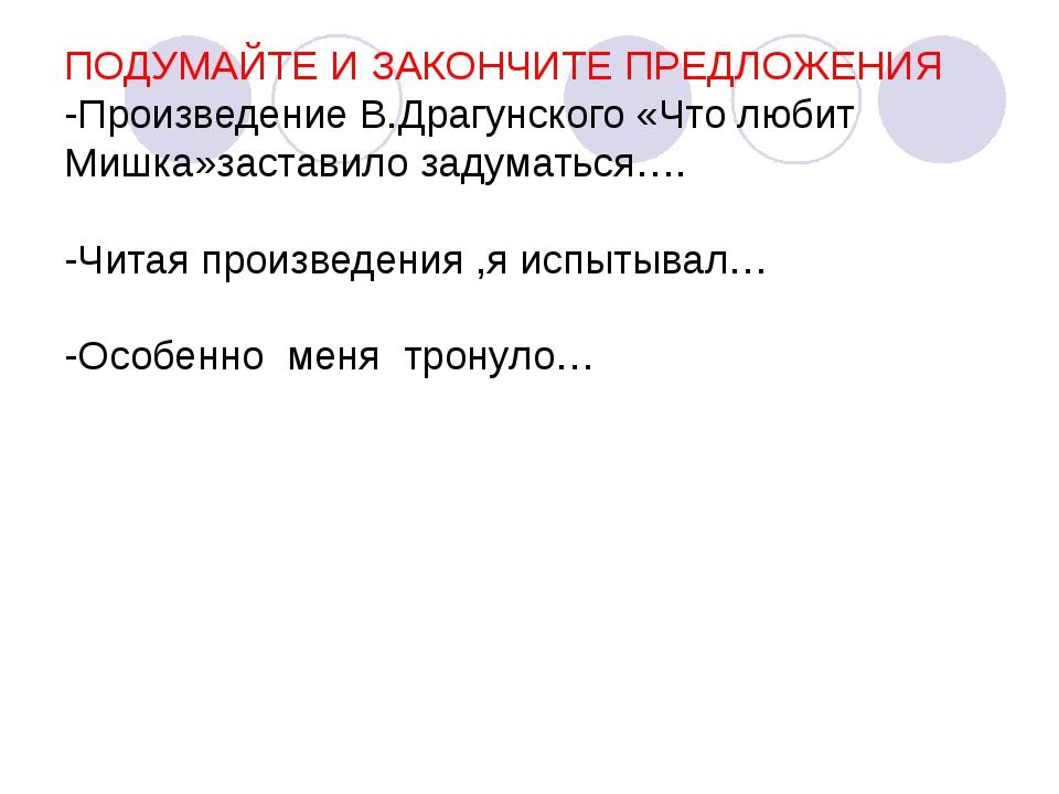 ПОДУМАЙТЕ И ЗАКОНЧИТЕ ПРЕДЛОЖЕНИЯ -Произведение В.Драгунского «Что любит Мишк...
