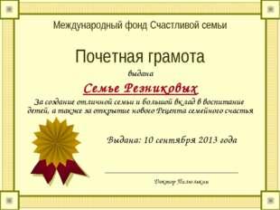 Международный фонд Счастливой семьи Почетная грамота выдана Семье Резниковых