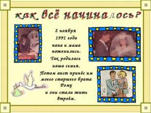 2 ноября 1991 года папа и мама поженились. Так родилась наша семья. Потом аи