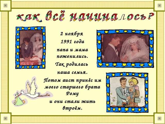 2 ноября 1991 года папа и мама поженились. Так родилась наша семья. Потом аи...