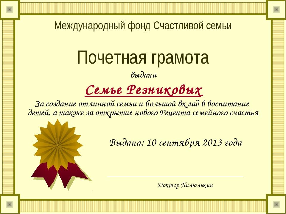 Международный фонд Счастливой семьи Почетная грамота выдана Семье Резниковых...