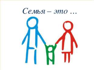 Семья – это …