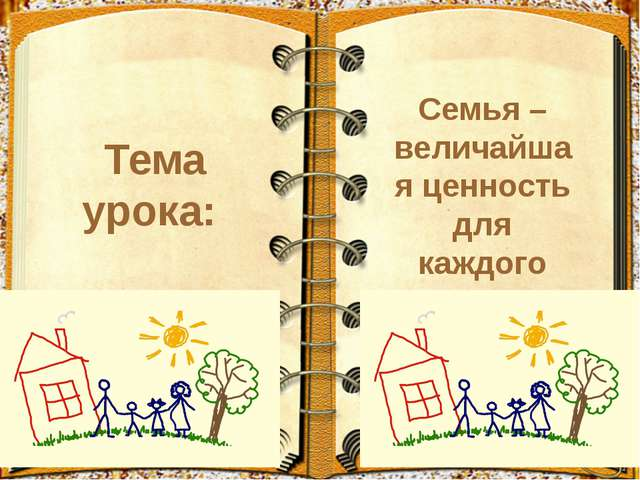 Тема урока: Семья – величайшая ценность для каждого человека