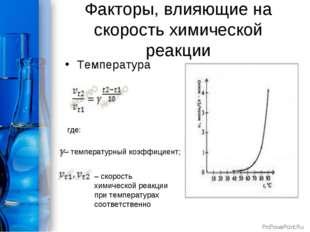 Факторы, влияющие на скорость химической реакции Температура где: – температ