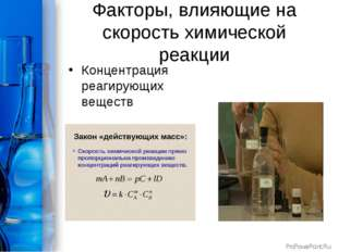 Факторы, влияющие на скорость химической реакции Концентрация реагирующих вещ