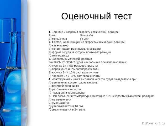 Оценочный тест 1. Единица измерения скорости химической реакции: А) м/с В) мо...