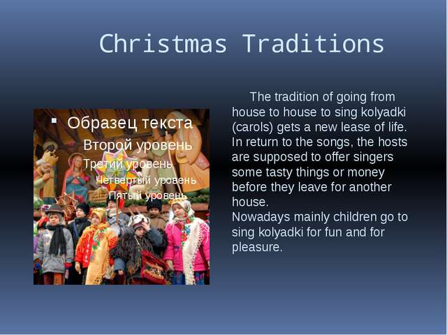 Christmas Traditions The tradition of going from house to house to sing koly...