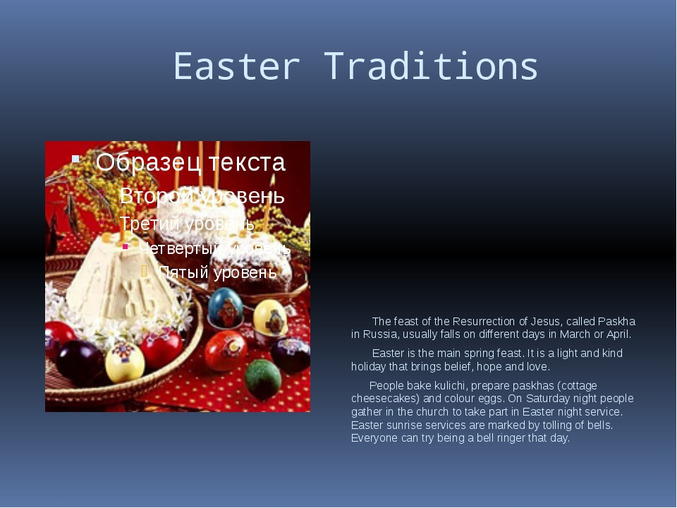 Easter Traditions The feast of the Resurrection of Jesus, called Paskha in R...