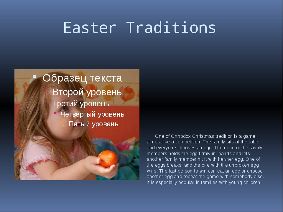 Easter Traditions One of Orthodox Christmas tradition is a game, almost like...