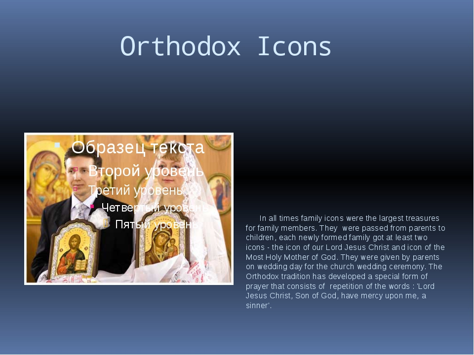 Orthodox Icons In all times family icons were the largest treasures for fami...