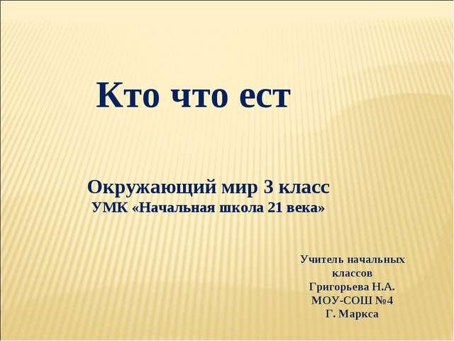 Кто что ест Окружающий мир 3 класс УМК «Начальная школа 21 века» Учитель нача...
