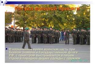 Ритуал военной присяги В назначенное время воинская часть при Боевом знамени