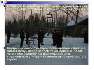 Командиры подразделений поочередно вызывают из строя военнослужащих, приводим