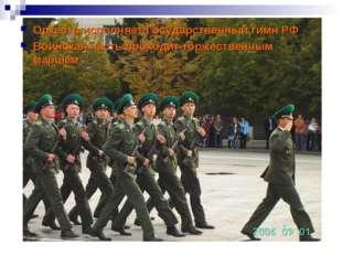 Оркестр исполняет Государственный гимн РФ Воинская часть проходит торжественн