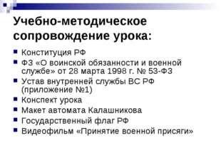 Учебно-методическое сопровождение урока: Конституция РФ ФЗ «О воинской обязан