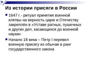 Из истории присяги в России 1647 г.- ритуал принятия военной клятвы на вернос