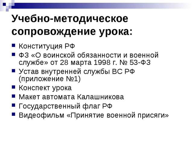 Учебно-методическое сопровождение урока: Конституция РФ ФЗ «О воинской обязан...
