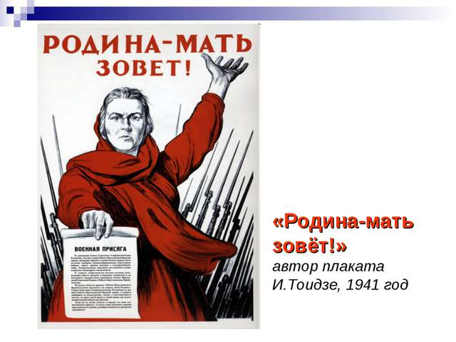 «Родина-мать зовёт!» автор плаката И.Тоидзе, 1941 год