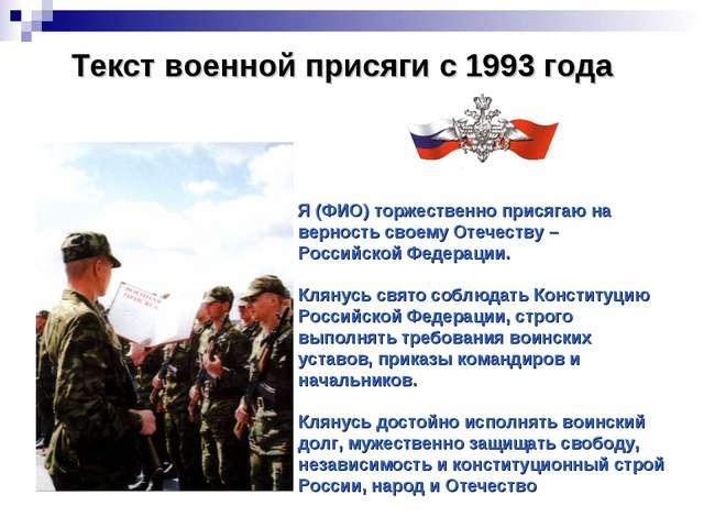 Текст военной присяги с 1993 года Я (ФИО) торжественно присягаю на верность с...