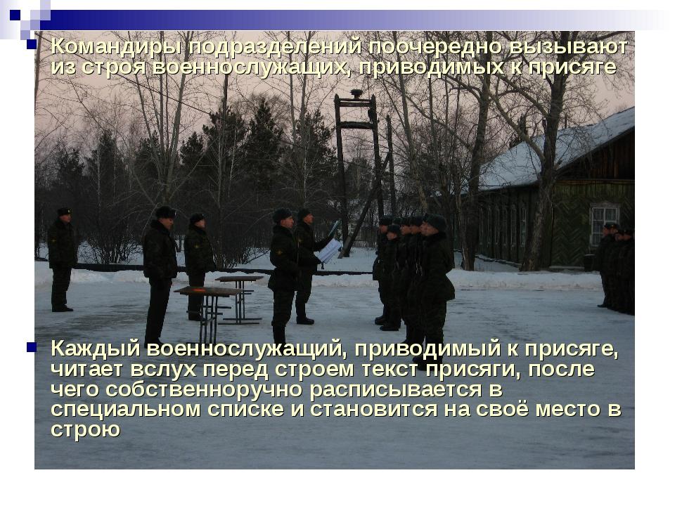 Командиры подразделений поочередно вызывают из строя военнослужащих, приводим...