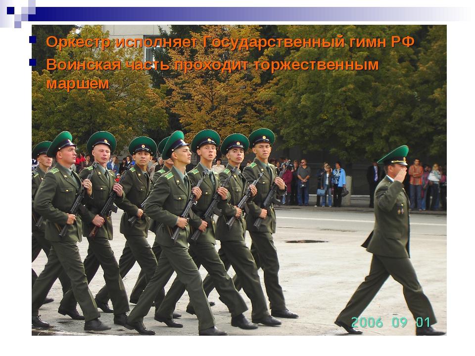 Оркестр исполняет Государственный гимн РФ Воинская часть проходит торжественн...
