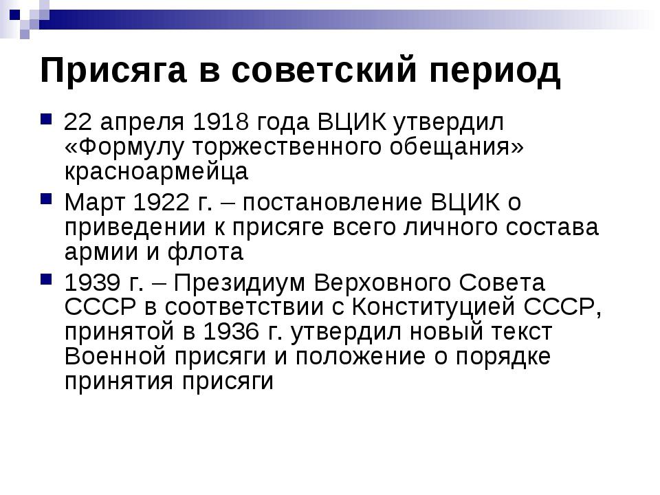 Присяга в советский период 22 апреля 1918 года ВЦИК утвердил «Формулу торжест...