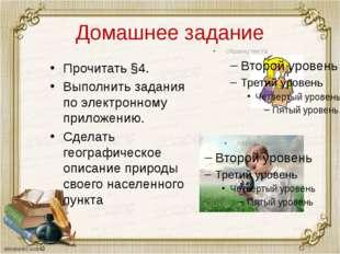 Домашнее задание Прочитать §4. Выполнить задания по электронному приложению.