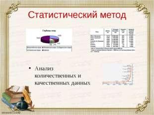 Статистический метод Анализ количественных и качественных данных
