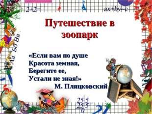 «Если вам по душе Красота земная, Берегите ее, Устали не зная!» М. Пляцковски