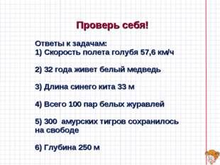 Проверь себя! Ответы к задачам: 1) Скорость полета голубя 57,6 км/ч 2) 32 год