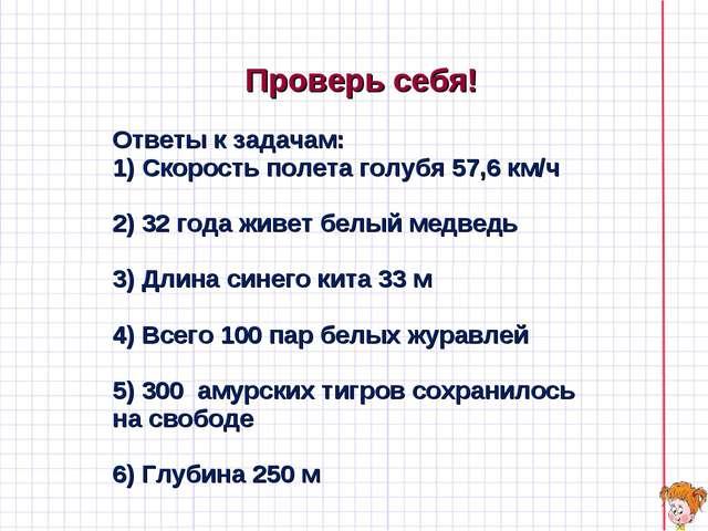 Проверь себя! Ответы к задачам: 1) Скорость полета голубя 57,6 км/ч 2) 32 год...