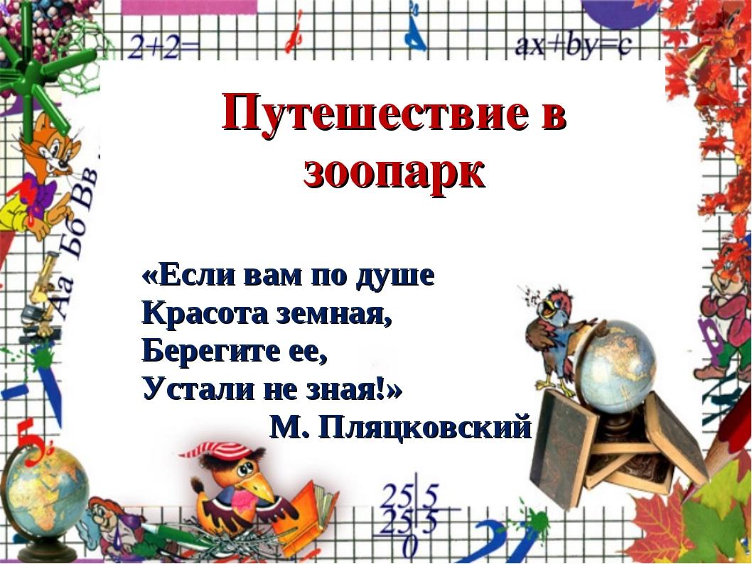 «Если вам по душе Красота земная, Берегите ее, Устали не зная!» М. Пляцковски...