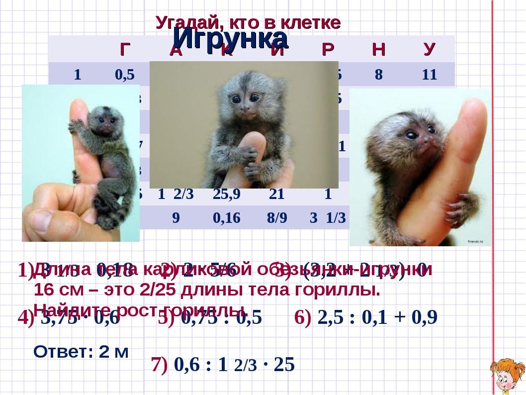 Угадай, кто в клетке 1) 3 1/3 · 0,18 2) 2 · 5/6 3) (3,2 + 2 1/3)· 0 4) 3,75 ·...