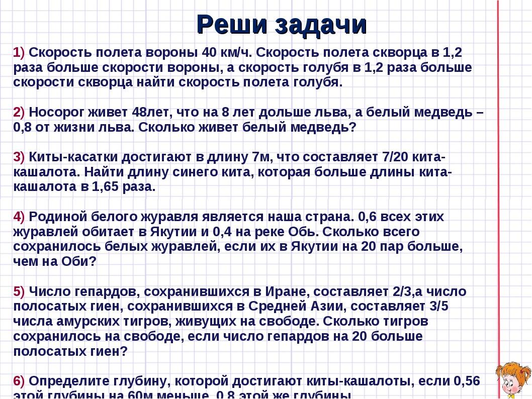 Реши задачи 1) Скорость полета вороны 40 км/ч. Скорость полета скворца в 1,2...