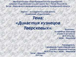 Научно – исследовательская работа Номинация «Родословие» Тема: «Династия куз