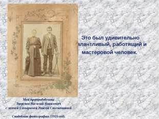 Мой прапрадедушка Тверсков Василий Яковлевич с женой Самариной Раисой Степан