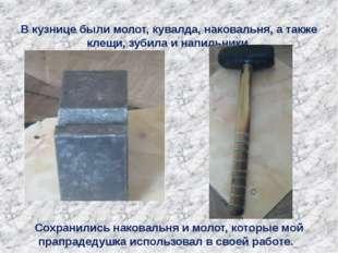 В кузнице были молот, кувалда, наковальня, а также клещи, зубила и напильник